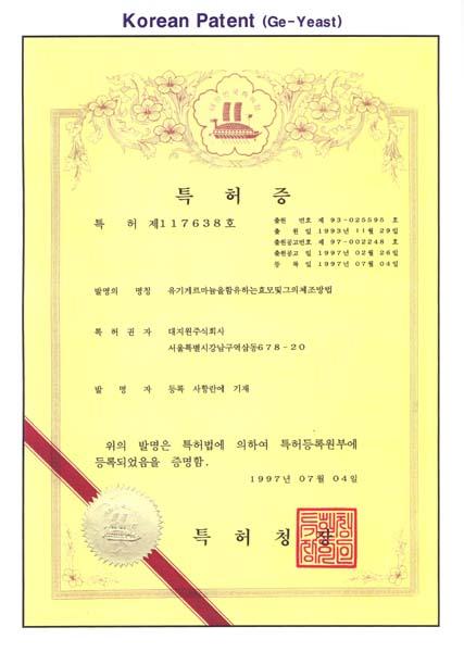 韓国PAT(国際特許)